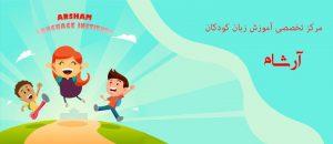 آموزش زبان به کودک 4 سال