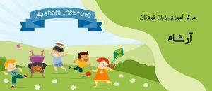آموزش زبان به کودکان 5 سال