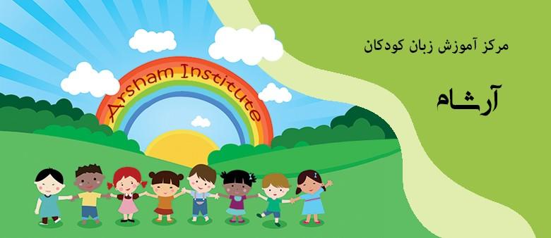 آموزش زبان به کودک 6 ساله