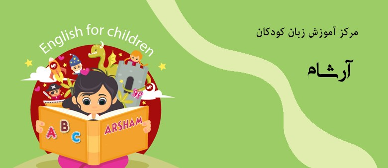 برنامه آموزش زبان کودک