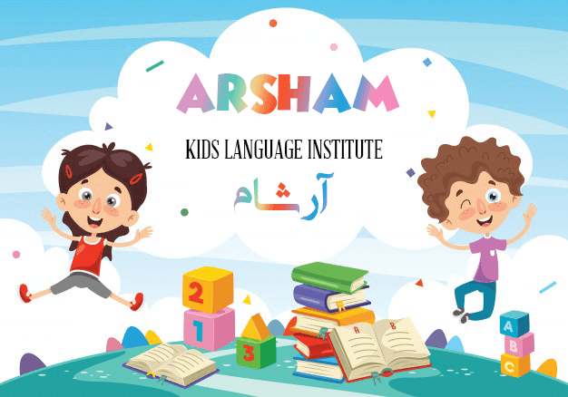 مرکز تخصصی زبان کودک