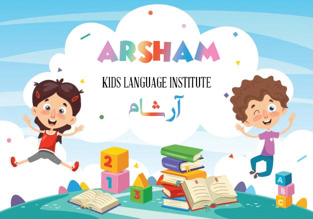 مرکز آموزش انگلیسی برای کودکان